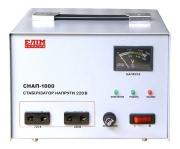 Стабилизатор напряжения СНАП 1кВА, 220В, 1-фазный, переносной